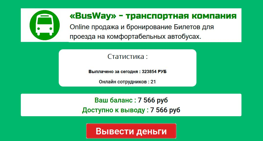 busway готово